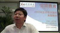 2012河北公务员考试真题讲解视频 面试真题答案解析【文京教育】