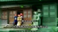 电视剧《杨乃武与小白菜》(邱心志 霍思燕 潘虹)片尾
