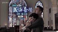 《巾帼枭雄之义海豪情》花絮04