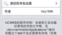 iPhone打包工具S.deb演示(一键破解程序内iAp,打包游戏记录为deb)