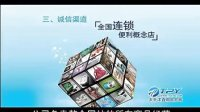 视频: 电子商务的发展历程、前景,招商QQ:78046330
