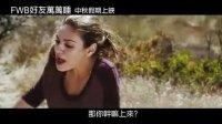 《朋友也上床》【好友万万睡】台湾预告片