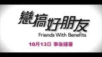 『朋友也上床』【恋搞好朋友】香港15秒宣传片