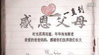 AE模板感恩模板婚礼感恩环节模板AE特效【(116)笔记本动漫感恩展示】婚礼片头(AE素材之家)