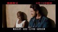 【机关枪传教士】《机枪教父》香港版预告片