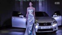 2012台北国际车展LEXUS GS月明美汽車模特【华天传媒】