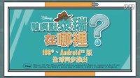 [鸭嘴兽泰瑞在哪里]台湾版宣传片