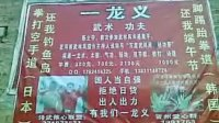 视频: 一龙义,河北石家庄晋州手机13722884747,QQ2995484926