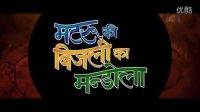 Matru Ki Bijlee Ka Mandola-Trailer hindi movie2012