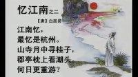 小学四年级音乐课视频下册《忆江南》