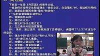 张国辉《一面五星红旗》重庆市 第二届全国小学语文教师素养大赛