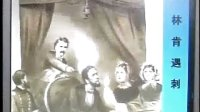 美国南北战争-整节课例_初中历史广东名师课堂优质课