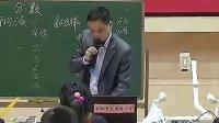 五年级分数的意义【浙江雷子东】(中)