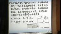 电功率_九年级初三科学优质课