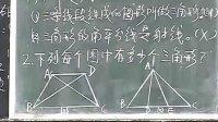 初中数学八年级优质示范课《关于三角形一些概念》