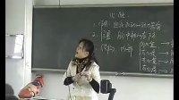 血液循环 浙教版_九年级初三科学优质课