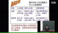 中国的人口问题及对策 人教版_初三历史与社会优质课