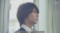 【P吧字幕组】山下智久 《近距离恋爱》