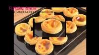 蛋挞制作视频