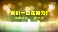 企业宣传片片头ae模板,公司年会开场视频,2015羊年年会开场预告