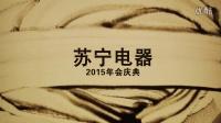 苏宁沙画宣传片 年会 晚会 视频片头字幕 震撼 AE