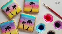 糖霜饼干教程之渐变色彩沙滩热带海洋风