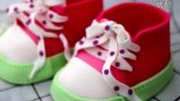 翻糖教程之婴儿鞋演示