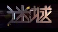 [迷城]<谜城>香港预告片