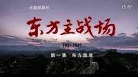 八集大型纪录片 东方主战场