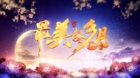 中秋节视频片头AE模板