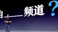 """优酷总裁魏明分享对""""自频道""""的理解"""