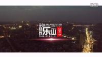 青鱼:回到乐山  城市预告片-客户作品 晨叶子配音 工作QQ1020717616