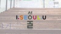 首尔新品牌 -  I⋅SEOUL⋅U
