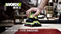 威克士砂光机WU646 砂纸机 砂磨机 木材 卫浴打磨 WORX电动工具