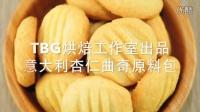 【TBG烘焙工作室出品】意大利杏仁曲奇原料包制作指导