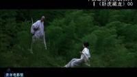 十部最经典的武侠片 112