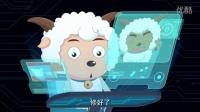 喜羊羊与灰太狼之嘻哈闯世界 第07集
