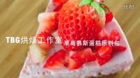 【TBG烘焙工作室出品】草莓慕斯蛋糕制作指导