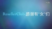 2016第二届女生节.ResellerClub