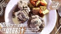 日日煮 2016 流心芝士汉堡扒伴蘑菇汁 104