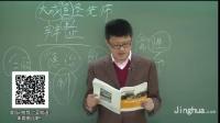 [袁腾飞讲]古代中国人是怎么玩经济和政治的?03中国主流思想的演变