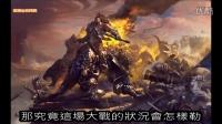 魔兽世界的背景:4分钟看完《魔兽世界》源起的故事