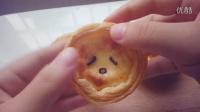 [凌]懒蛋蛋 葡式蛋挞