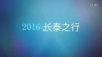 2016长泰之行 ResellerClub