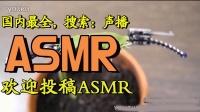 12如何给捕蝇草喂食【声播】颅内最全ASMR、食玩、减肥