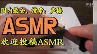 18捕蝇草爱西瓜【声播】颅内最全ASMR、食玩、减肥