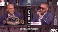 UFC205嘴炮震纽约