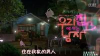 【秀爱】KBS2 住在我家的男人 第一集预告中字
