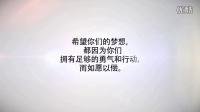 【厦门大学】化院2016迎新特辑