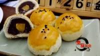 蛋黄酥的做法视频 皇品早茶点心培训 学习正宗港式早茶 免费试课 免费品尝